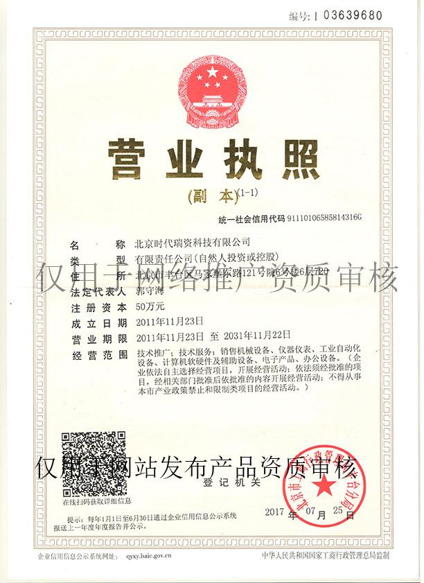 北京时代瑞资科技有限公司