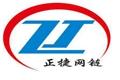 宁津正捷网链输送设备有限公司