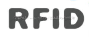 RFID技术在电机领域的应用
