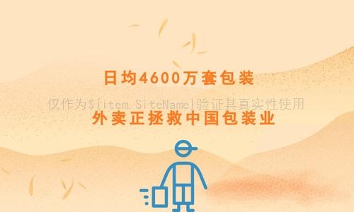 日均4600万套天天射综合网 外卖正拯救中国天天射综合网业