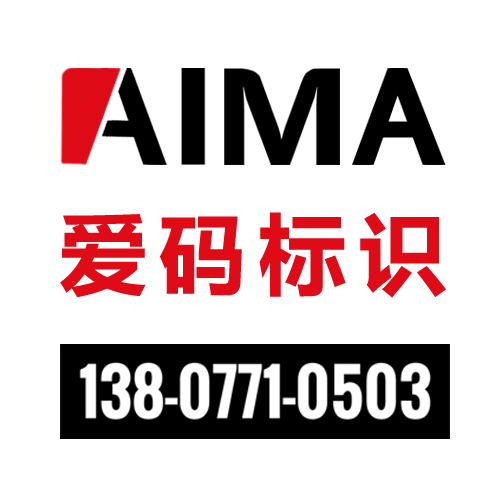 广西爱码科技有限公司