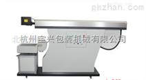 激光打孔机 装订打孔机液压打孔机