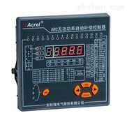 安科瑞ARC-16F/J无功补偿控制器