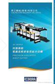 长江机械卷筒纸分切机