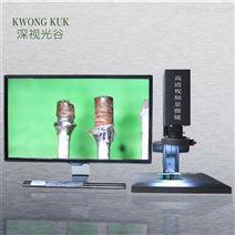 深视光谷 视频显微镜 SGO-KK202