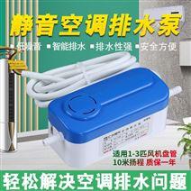 家用空调排水装置