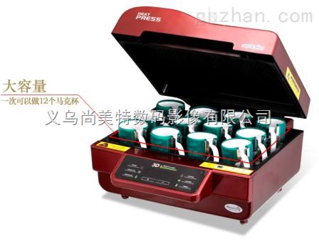 3D真空热转印设备 手机壳烫画机 3D热转印机器