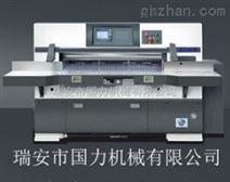供应国力机械1370液压程控电脑自动切纸机电动全开裁纸机
