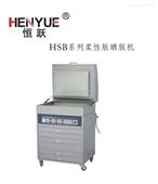 HSB系列柔性版晒版机
