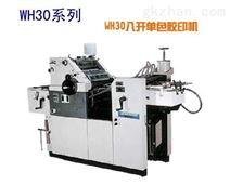 八开单色印刷机