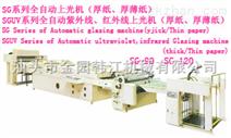 SG系列全自动上光机(厚纸、厚薄纸)