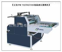 广州油温液压覆膜机哪个厂家好?