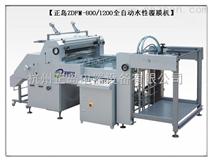 印刷厂全自动水性覆膜机哪个品牌好?
