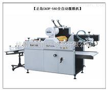 北京全自动覆膜机哪个厂家好?