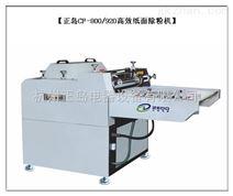上海高效纸面除粉机报价