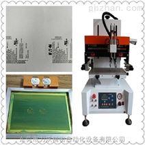气动型平面丝印机