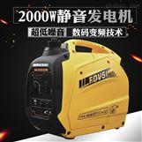福维斯超静音2000W便携式发电机