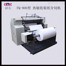 供应EMEFQ900高速热敏纸卷筒纸分切机