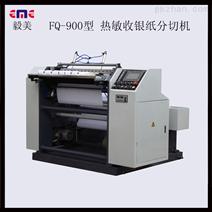 供应EMExFQ-900热敏纸收银纸分切机