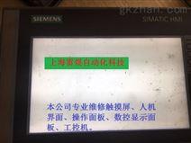 西门子触摸屏/人机界面维修公司