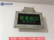 IP65/IP66防爆指示灯 BYW6190防爆标志灯