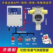 工业用液化气泄漏报警器,可燃性气体报警器
