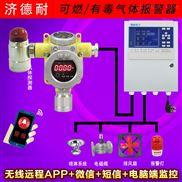 化工厂仓库甲烷浓度报警器,可燃性气体报警器