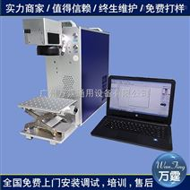 广州关于激光打标机|的价格问题小型激光打标机*优质商家