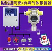 化工厂车间二氯甲烷气体报警器,气体报警控制器