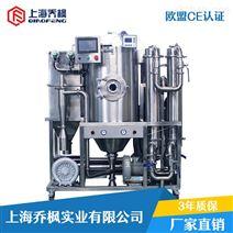 闭式低温 有机溶剂低温喷雾干燥机 生产厂家