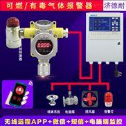 工业用液氨气体报警器,可燃气体报警器