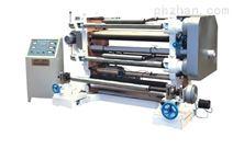 高速卷筒纸分切机