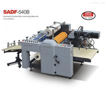 温州光明SADF-540BZ新研发全自动单双面小型覆膜机 光明覆膜