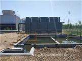 内蒙古高效一体化煤水处理装置煤炭污水处理设备新闻论坛