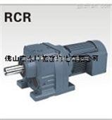 台湾瑞思科供应硬齿面减速机RCR