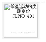 低温运动粘度测定仪 型号:JLPND-401