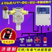 壁挂式可燃气体浓度报警器,防爆型可燃气体探测器
