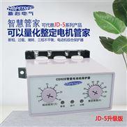 新冶电气CDN3E电动机380V三相过载保护器