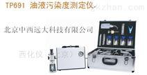 便携式油污染度检测仪型号:BS4W-TP691