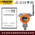 MD-S270NB-iot无线消防压力水压监测终端压力表