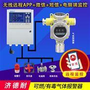 工业罐区酒精浓度报警器,可燃气体探测报警器