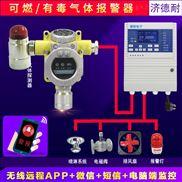 压缩机房氨气气体报警器,可燃气体报警装置