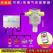 防爆型乙醇浓度报警器,有害气体报警器