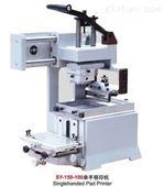 SY-150-100 手动移印机