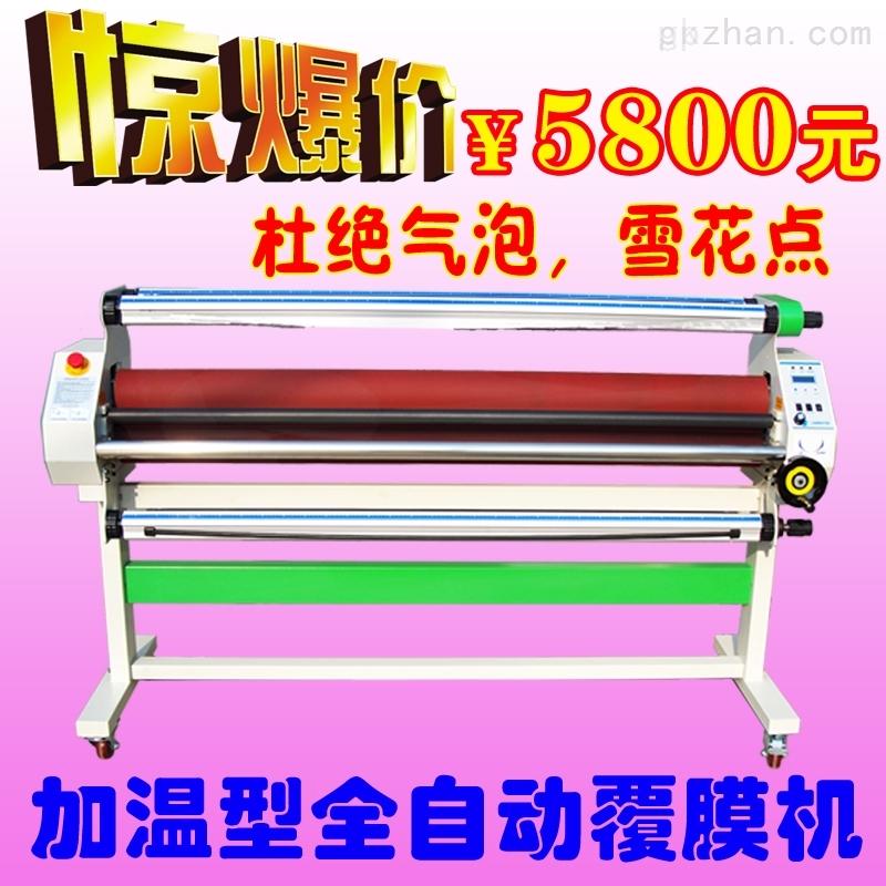 全自动低温写真冷裱机,广告过膜机,广告画装裱机贴膜机