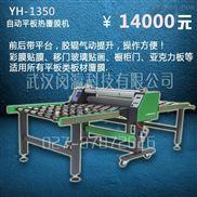 YH-1350晶钢门贴膜机