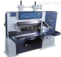 上海香宝XB-960 数显对开切纸机