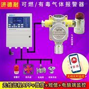 加气站天然气浓度报警器,气体探测仪器