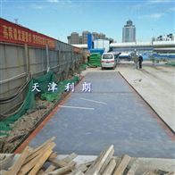 SCS-100T辽宁100吨电子汽车衡3*18米120吨汽车磅价格
