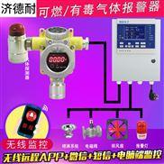 工业用二氯甲烷浓度报警器,可燃性气体报警器